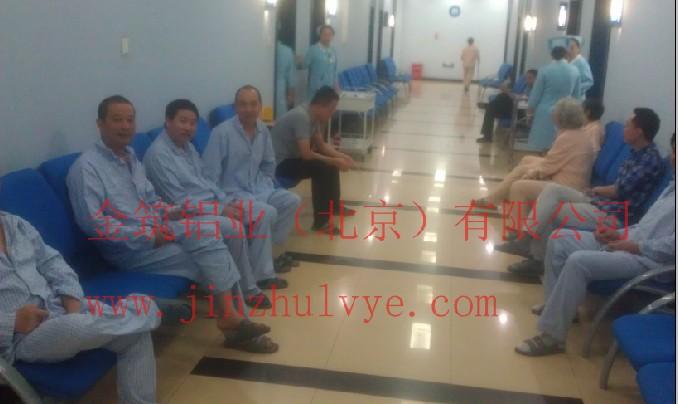九华山庄体检中心_2013年金筑铝业员工年度体检今日结束